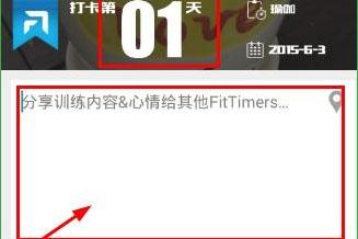 FitTime发布打卡
