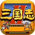 三国传说像素版 V1.0.0 苹果版