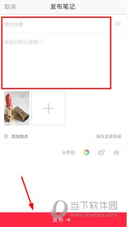 小红书APP发布笔记