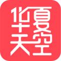 华夏天空 V5.2 安卓版