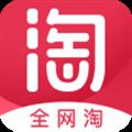 全网淘 V3.1.9 安卓版
