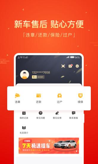 毛豆新车 V3.1.3.0 官方安卓版截图5