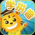 儿童学汉语拼音 V3.6 安卓版