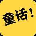 童话故事社 V1.0 安卓版