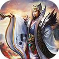 演义三国英雄志 V2.4.0 安卓版