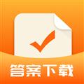 作业答案下载器 V1.1.6 安卓版