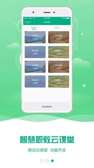 云课堂智慧职教手机版 V2.8.34 安卓最新版截图2
