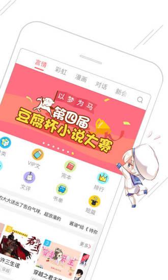豆腐 V6.2.6 安卓版截图2