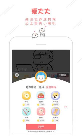 豆腐 V6.2.6 安卓版截图5