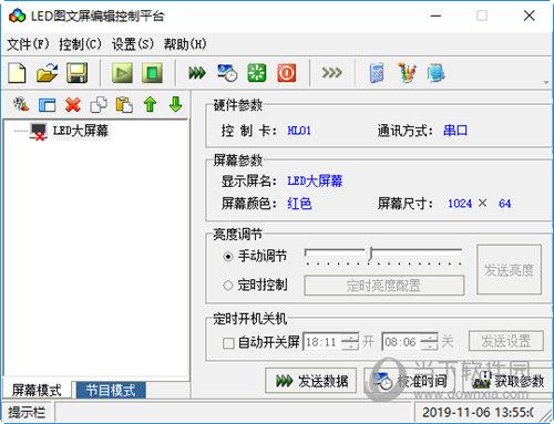 LED图文屏编辑控制平台