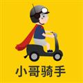 小哥骑手 V2.0.0 安卓版