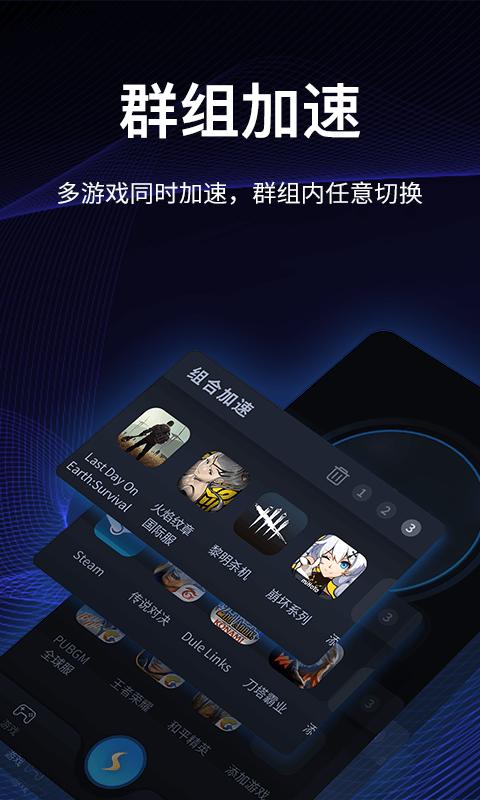 海豚手游加速器 V2.2.1025 安卓免费版截图2