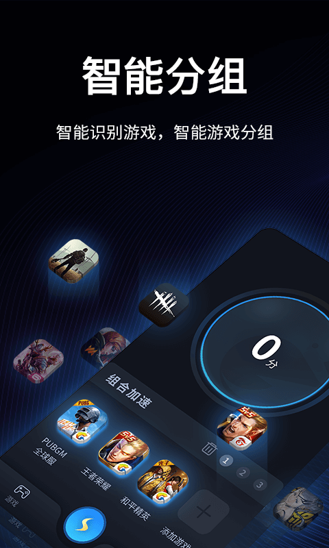 海豚手游加速器 V2.2.1025 安卓免费版截图3