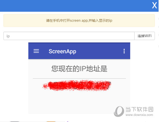 Screen投屏电脑客户端