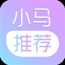 小马推荐 V1.8 安卓版