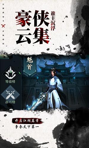 江湖侠客令BT版 V1.0.0 安卓版截图3