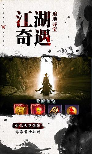 江湖侠客令BT版 V1.0.0 安卓版截图5