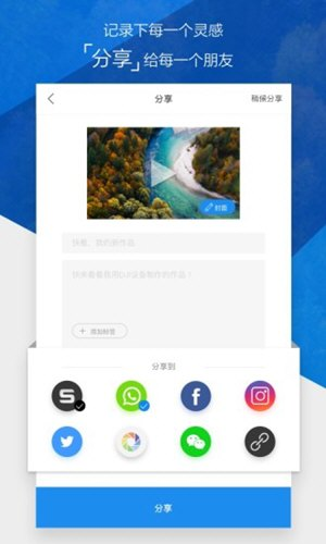 DJI GO 4 V4.3.25 安卓版截图1