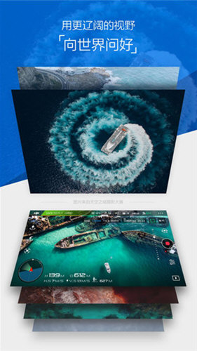 DJI GO 4 V4.3.25 安卓版截图4