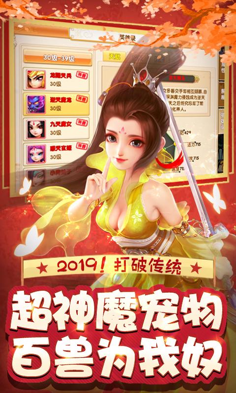 梦幻大唐超变版 V2.0.6 安卓版截图4