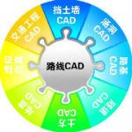 纬地道路设计软件 V6.6 中文破解版