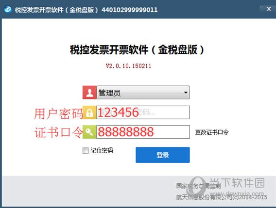 增值税开票软件金税盘版下载