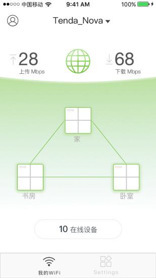 腾达路由 V3.4.1.4076 安卓版截图2
