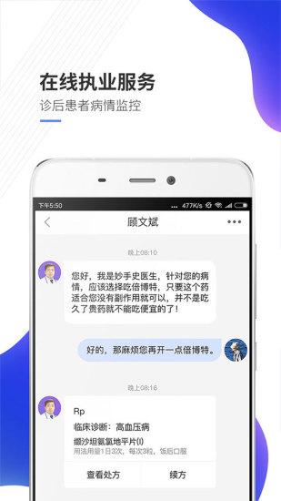 妙手医生版 V7.0.3 安卓版截图2
