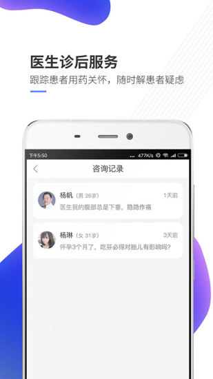 妙手医生版 V7.0.3 安卓版截图4