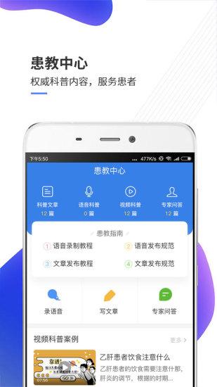 妙手医生版 V7.0.3 安卓版截图3