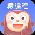 猿编程IDE软件 V2.12.0 官方最新版