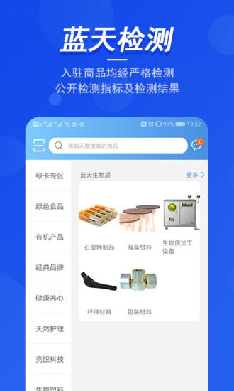 蓝天优购 V1.4.0 安卓版截图2