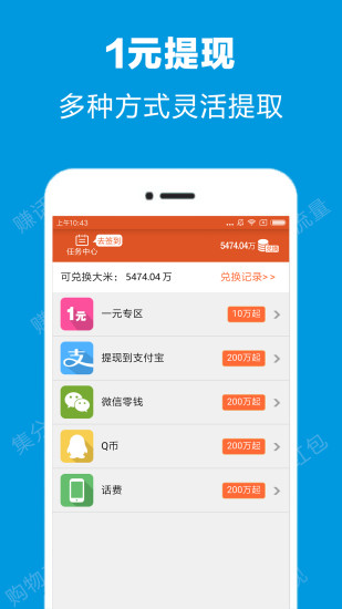 米赚 V5.20 安卓版截图4