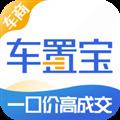 车置宝车商版 V4.19.8 安卓版