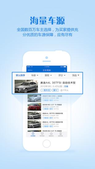 车置宝车商版 V4.21.0 安卓版截图2