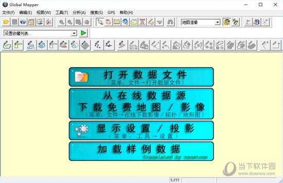 Global Mapper汉化版