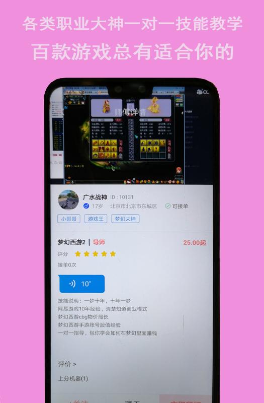 米豆电竞 V1.0.1 安卓版截图1