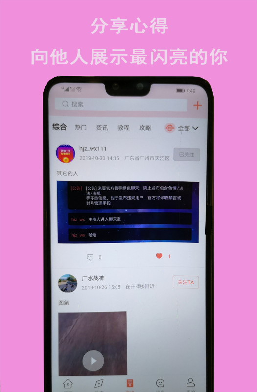 米豆电竞 V1.0.1 安卓版截图2