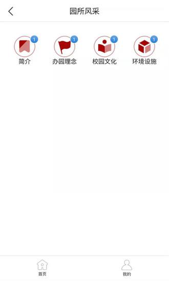 有班 V1.0.3 安卓版截图2