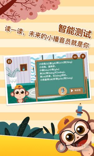 书小童识字APP