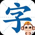 书小童识字 V1.8.2 安卓版