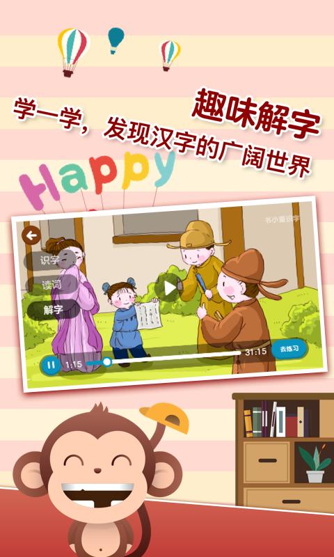 书小童识字 V1.5.1 安卓版截图3