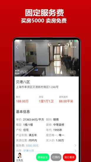 心家房直卖 V1.0.38 安卓版截图3