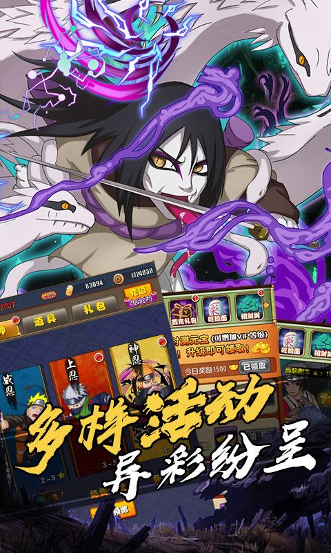 忍者跳跳总动员王者版 V1.0.0 安卓版截图5