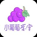 小葡萄学堂 V1.2.7 安卓版