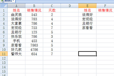 以下方的这个表格为例子