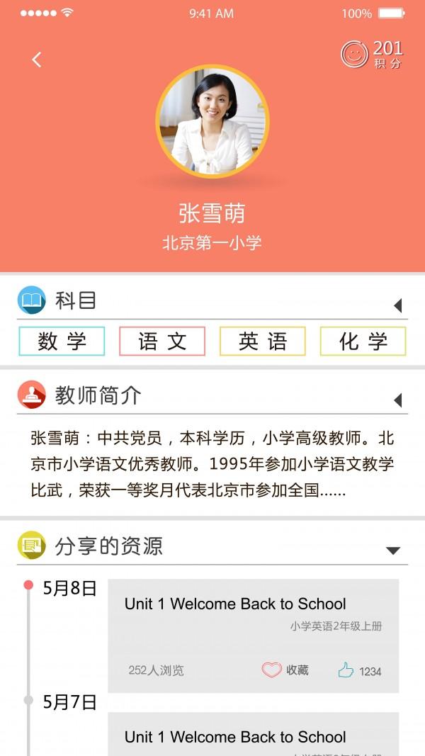 京版云 V3.2.0 安卓版截图2