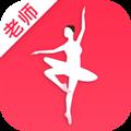 趣练舞老师端 V2.6.2 安卓版