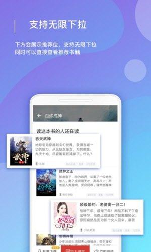 连尚读书极速版 V1.2.6 安卓版截图4