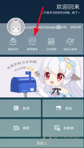 """选择""""兽耳商店""""功能"""